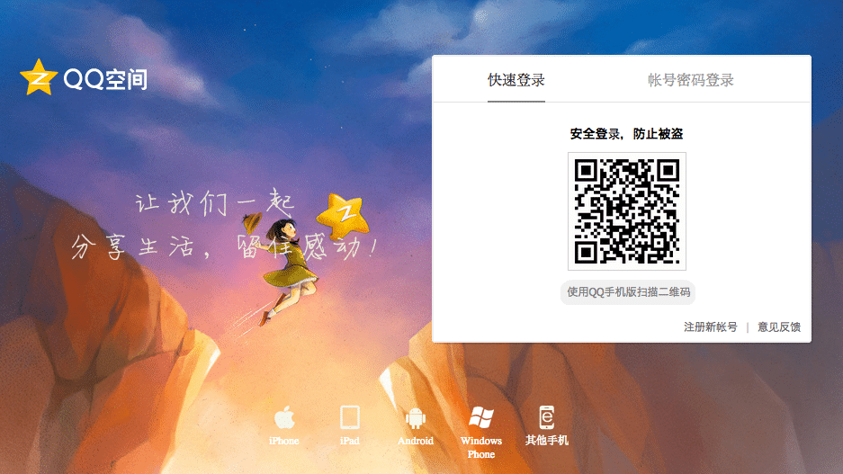 home-page-QQ